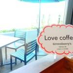 大阪 城東区 グリーンベリーズコーヒー