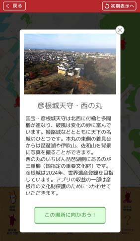 彦根 観光 写真 ひこにゃん with アプリ