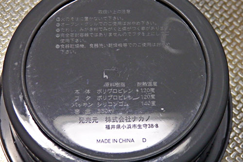 保存容器 殺菌方法
