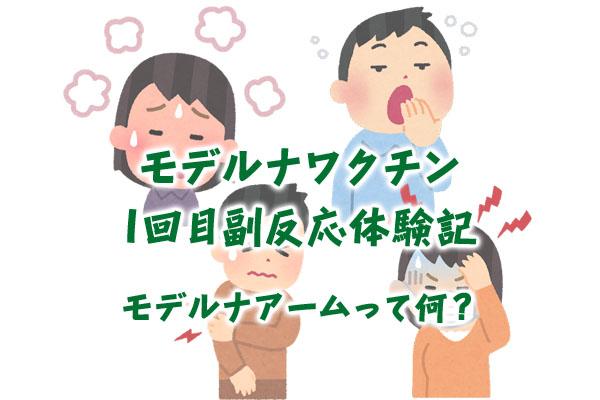 コロナワクチン 副反応 体験談 かゆみ 腫れ モデルナアーム 1回目