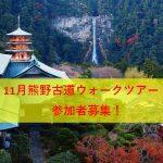 熊野古道ウォークツアー「大雲取越&那智の滝」11/24-26に変更