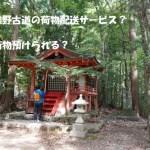 【熊野古道】荷物運搬サービスって?ロッカーに荷物を預けられる?