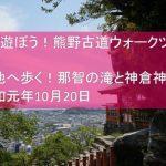 熊野古道ツアー!一人旅におすすめ!10月開催!
