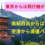 東京から那智の滝へ!アクセスは飛行機?電車?バス?早くで楽な行き方をまとめました