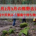 1月2月3月熊野古道の服装や持ち物は?気温やお天気情報!