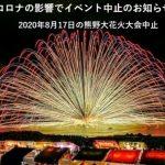 【コロナでのイベント中止や観光施設の閉館について】熊野大花火大会の中止・谷瀬のつり橋通行止め