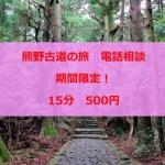 【熊野古道の旅】電話相談キャンペーン「15分500円」 Paypal・銀行振込・カード決済が選べます