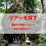 【募集中】熊野古道ウォークツアー・熊野リトリート