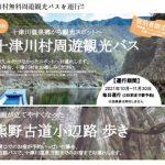 【十津川村に泊まるとお得なキャンペーン】玉置神社・瀞峡のバスが無料!1月末まで期間限定!