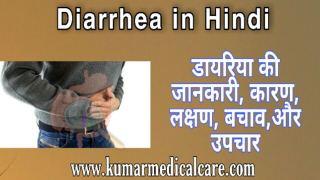 Diarrhea in hindi