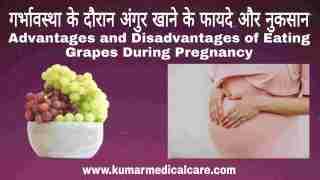 गर्भावस्था में अंगूर खाने के फायदे व नुकसान