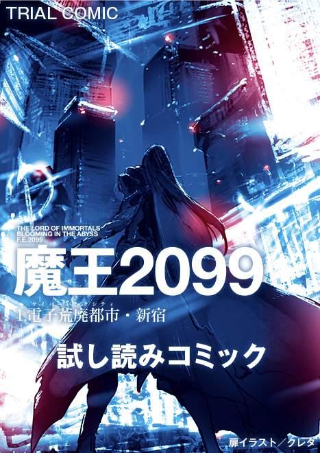 Demon Lord 2099