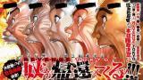 Baki: Revenge Tokyo