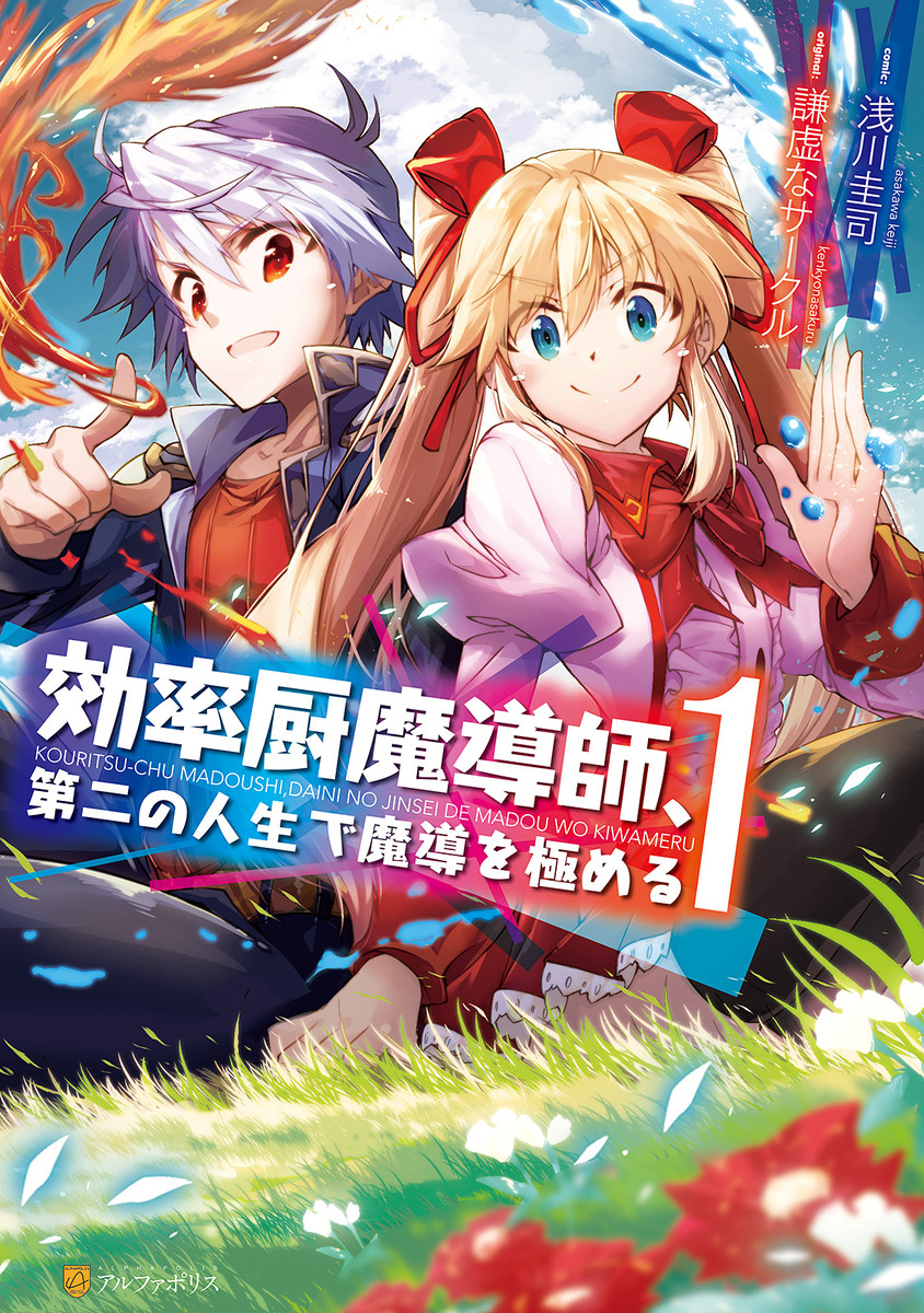 Kouritsu Kuriya Madoushi, Daini no Jinsei de Madou o Kiwameru