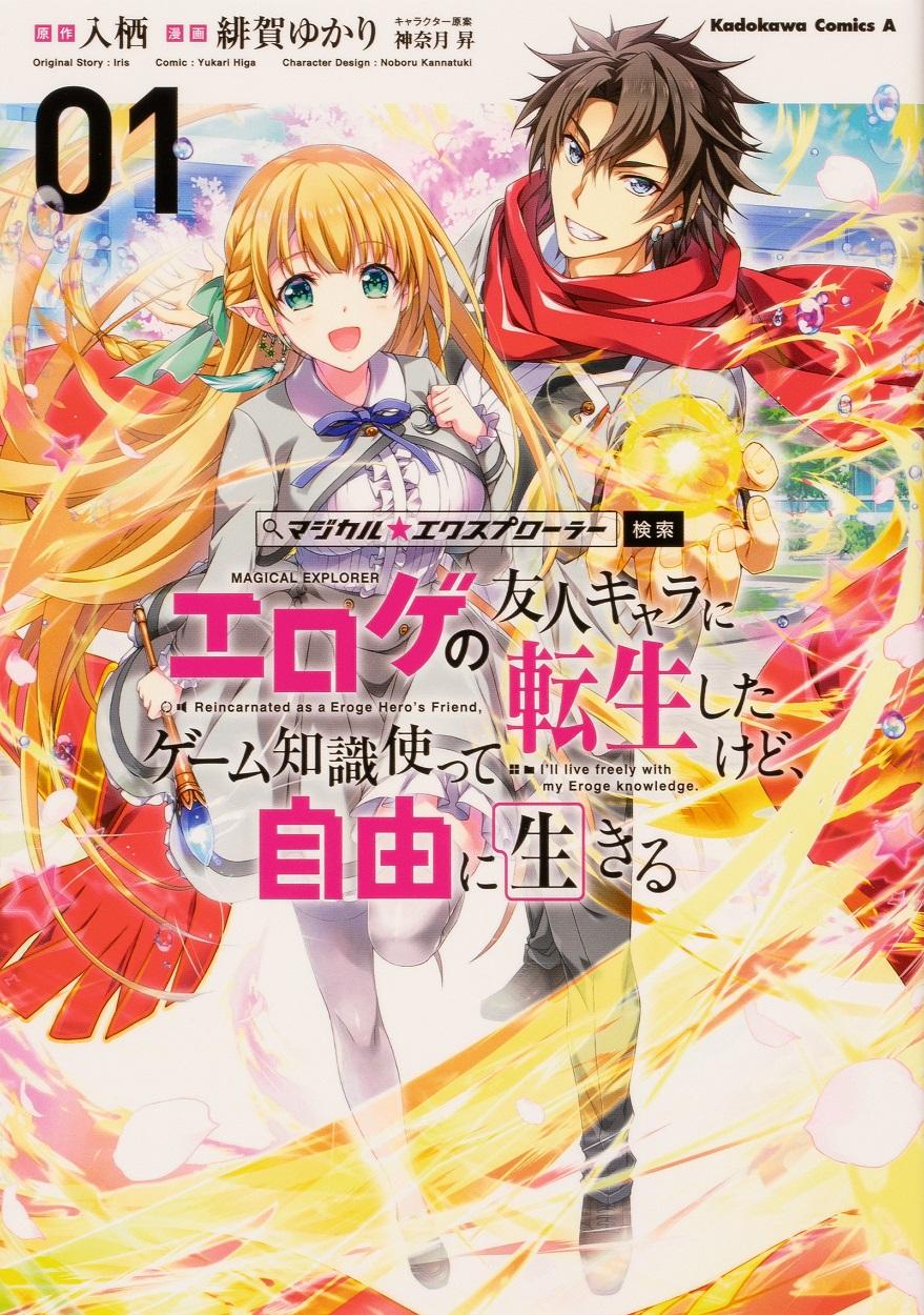 Magical★Explorer – Eroge no Yuujin Kyara ni Tensei Shitakedo, Game Chishiki Tsukatte Jiyuu ni Ikiru