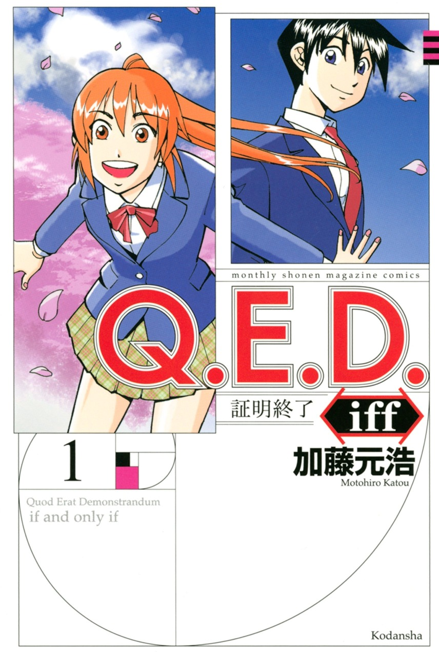 Q.E.D. iff – Shoumei Shuuryou