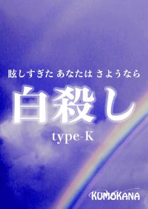 白殺し type-K