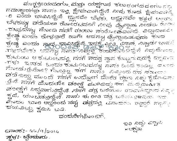Akshatha Letter