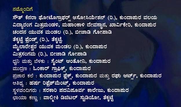 Kannada Vedike Kundapura8