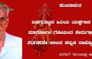 ಹಿರಿಯ ಯಕ್ಷಗಾನ ಕಲಾವಿದ ಮಾರ್ಗೋಳಿ ಗೋವಿಂದ ಶೇರುಗಾರರಿಗೆ ಕನ್ನಡ ರಾಜ್ಯೋತ್ಸವ ಪ್ರಶಸ್ತಿ