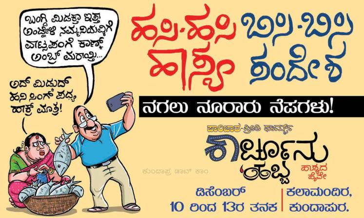 Cartoon Habba 2016 at Kundapura - Cartoonist Satish Acharya and team (3)