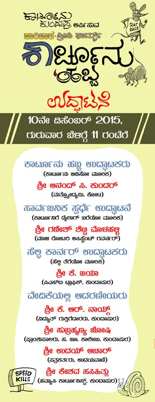 Cartoon habba program (1)