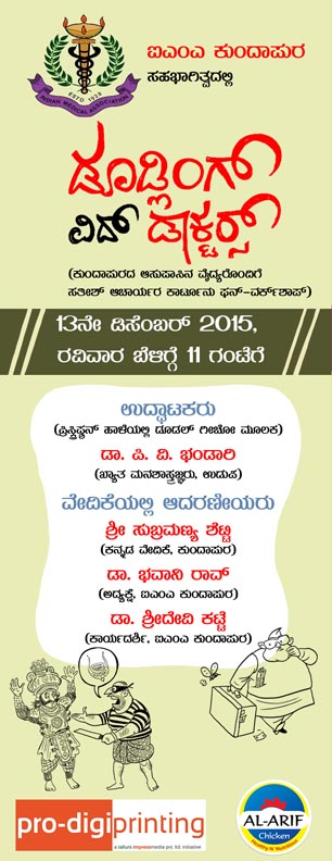Cartoon habba program (7)