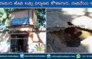 ಕುಂದಾಪುರ ಹೊಸ ಬಸ್ಸು ನಿಲ್ದಾಣದ ಶೌಚಾಗಾರ. ವಾಸನೆಯ ಆಗರ