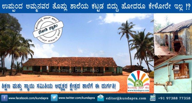 Post-Design-Uppunda-school