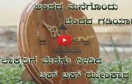 ವಿಡಿಯೋ | ಟಿಕ್ ಟಿಕ್ ಗಡಿಯಾರ… ಅಂದದ ಮನೆಗೊಂದು ಚಂದದ ಅಲಂಕಾರ…