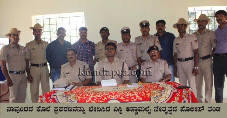 Navunda Madav Poojary murder case Aquest arrested (1)