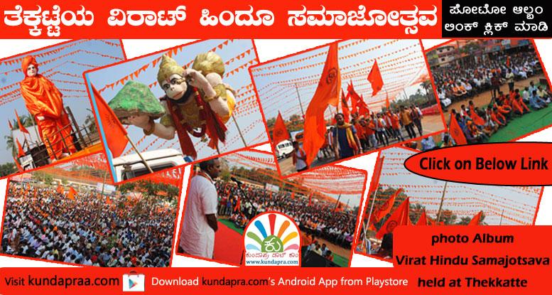 ಪೋಟೋ ಆಲ್ಬಂ: ತೆಕ್ಕಟ್ಟೆ ವಿರಾಟ್ ಹಿಂದೂ ಸಮಾಜೋತ್ಸವದ ಚಿತ್ರಗಳು
