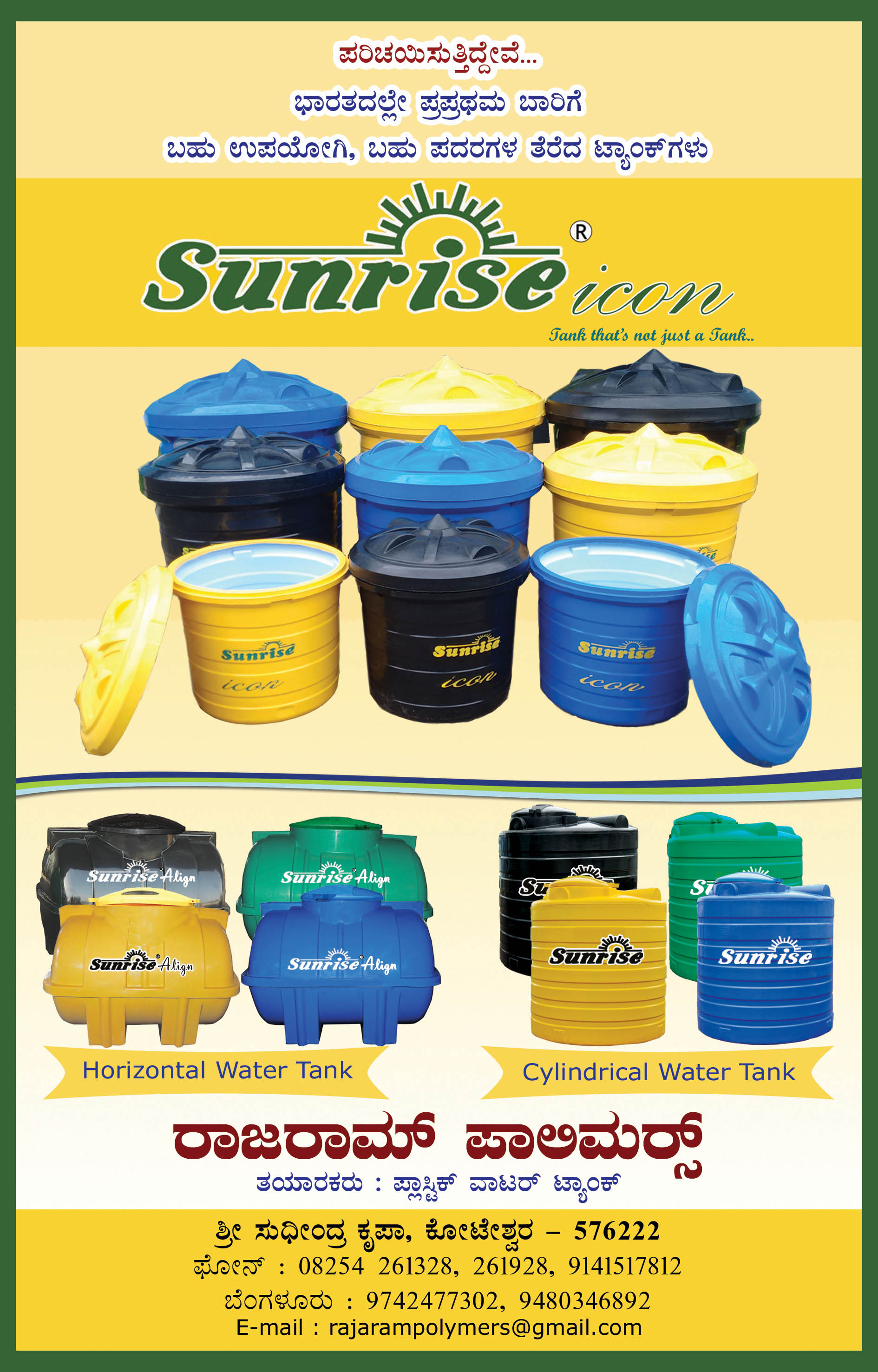 Rajaram Polymers – Sunrise icon multi use tanks