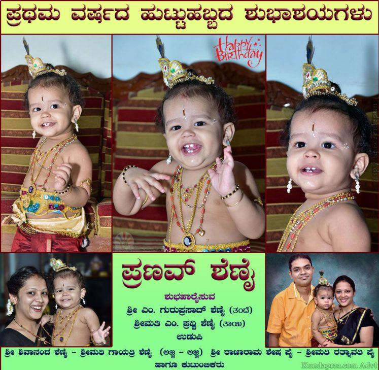 wish-Pranav-Birthday