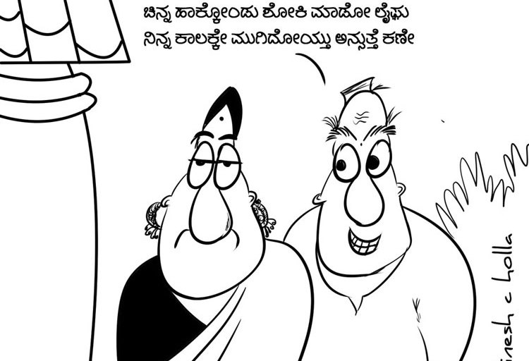cartoon-kundapraa