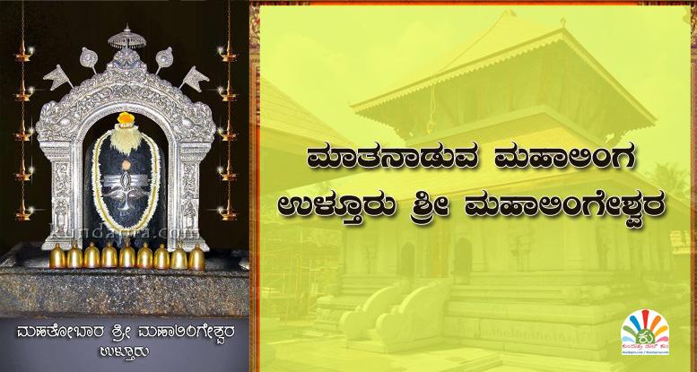 ಮಾತನಾಡುವ ಮಹಾಲಿಂಗ ಉಳ್ತೂರು ಶ್ರೀ ಮಹಾಲಿಂಗೇಶ್ವರ