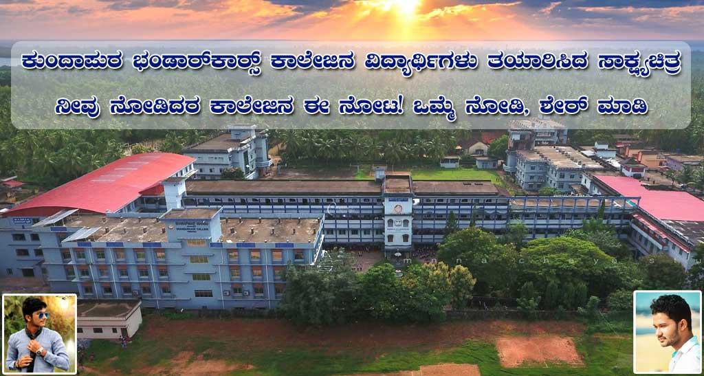 ವೀಡಿಯೋ: ಕುಂದಾಪುರ ಭಂಡಾರ್ಕಾರ್ಸ್ ಕಾಲೇಜು ಸಾಕ್ಷ್ಯಚಿತ್ರ
