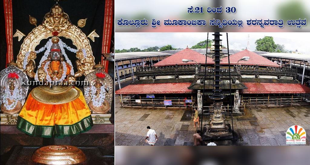 ಸೆ.21ರಿಂದ 30: ಕೊಲ್ಲೂರು ಶ್ರೀ ಮೂಕಾಂಬಿಕಾ ಸನ್ನಿಧಿಯಲ್ಲಿ ಶರನ್ನವರಾತ್ರಿ ಉತ್ಸವ
