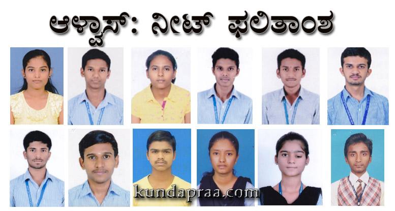 ನೀಟ್: ಆಳ್ವಾಸ್ ದಾಖಲೆಯ ಫಲಿತಾಂಶ