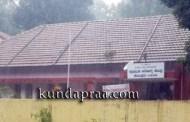 ಕೊಲ್ಲೂರು ಪ್ರಾಥಮಿಕ ಆರೋಗ್ಯ ಕೇಂದ್ರ ಮೇಲ್ದರ್ಜೆ ಇನ್ನೂ ಮರೀಚಿಕೆ