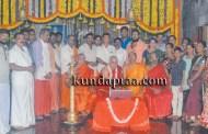 ಕೊಲ್ಲೂರು: ಸದ್ಗುರು ಶ್ರೀ ನಿತ್ಯಾನಂದ ಆಶ್ರಮದ ವೆಬ್ಸೈಟ್ ಲೋಕಾರ್ಪಣೆ