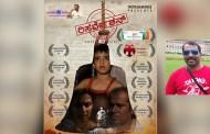 ಅಕ್ಕ ಸಮ್ಮೇಳನದಲ್ಲಿ 'ರಿಸರ್ವೇಶನ್' ಚಿತ್ರ ಪ್ರದರ್ಶನ