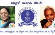 ಆಳ್ವಾಸ್ ನುಡಿಸಿರಿ 2018:  ಸಮ್ಮೇಳನದ ಸರ್ವಾಧ್ಯಕ್ಷರಾಗಿ ಡಾ. ಮಲ್ಲಿಕಾ ಎಸ್. ಘಂಟಿ