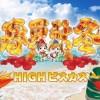 【新台パチンコ】「CR春夏秋冬~HIGH ビスカス~」甘デジスペックキタ!特図2のラウンド振り分けがより多彩に!!