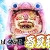 【新台の噂】「CR北斗無双 甘デジ」や「春夏秋冬の新シリーズ」、「パチスロ モンキーターン」が開発進行中!?