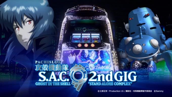 【新台パチスロ】「攻殻機動隊S.A.C.2nd GIG」 – 初打ち感想・評価・評判・実践報告2chまとめ!!CZ突入率にかなり設定差あり!?
