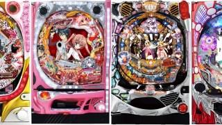 【萌え台】百花繚乱 vs アリア vs 銀河乙女 vs ひぐらし【神台】