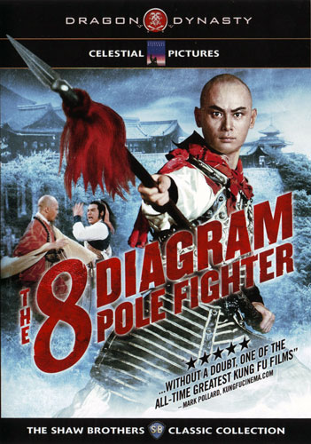 The Eight Diagram Pole Fighter DVD cover
