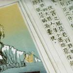 A rousing theme song plays over partially animated credits of a wuxia novel (3)