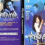 Malaysian release DVD cover for The Bodyguard from Beijing
